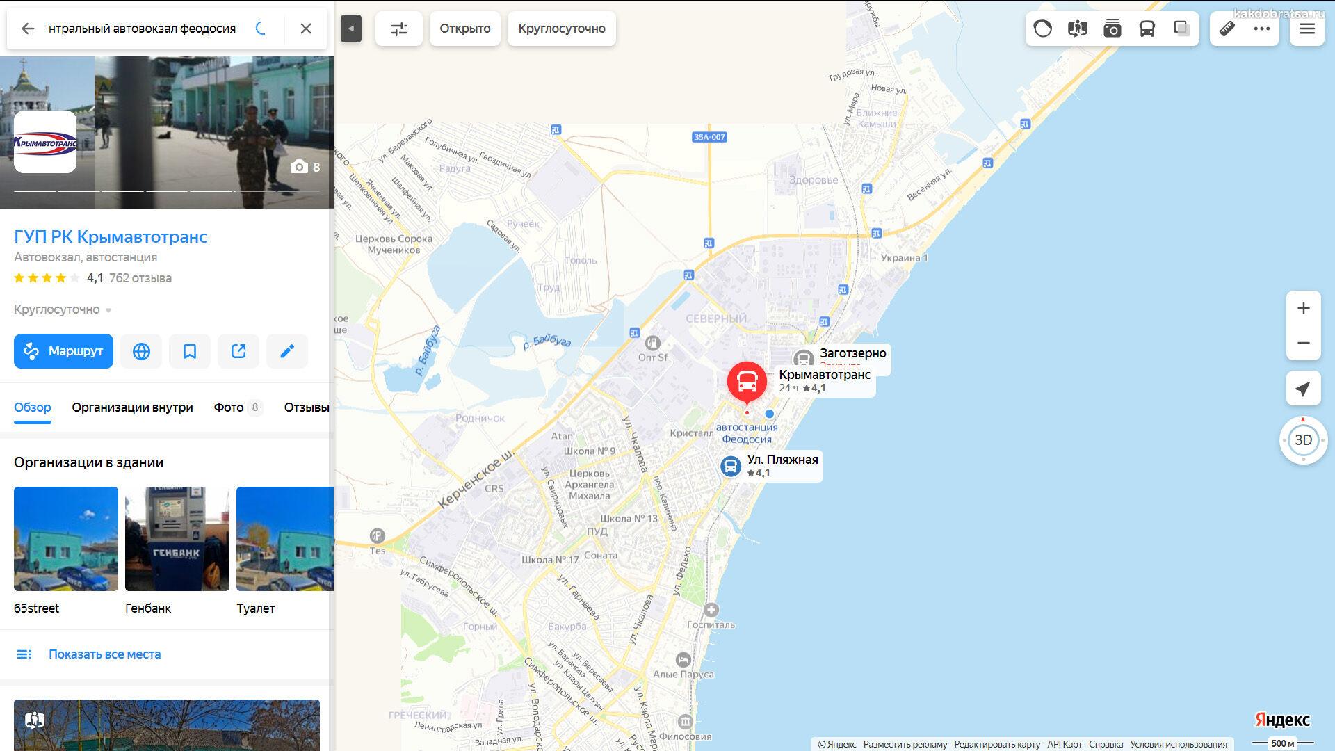 Центральный Автовокзал Феодосия на карте города