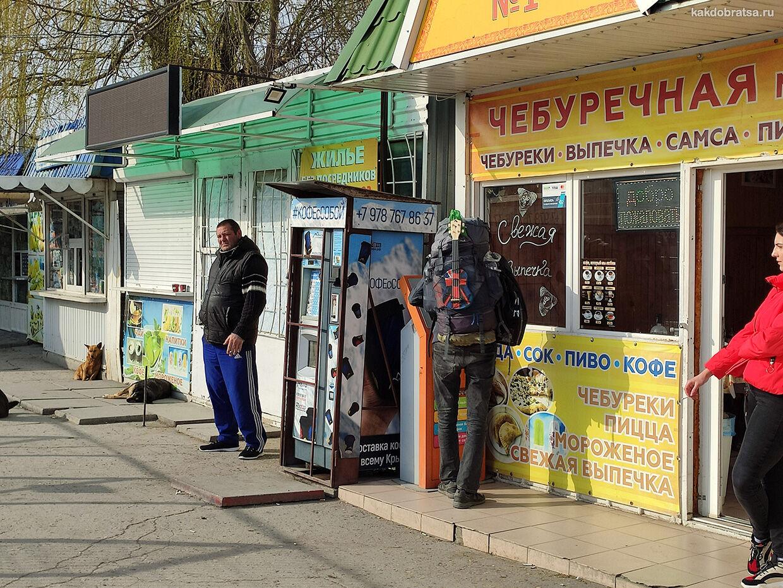 Услуги на автовокзале Феодосия