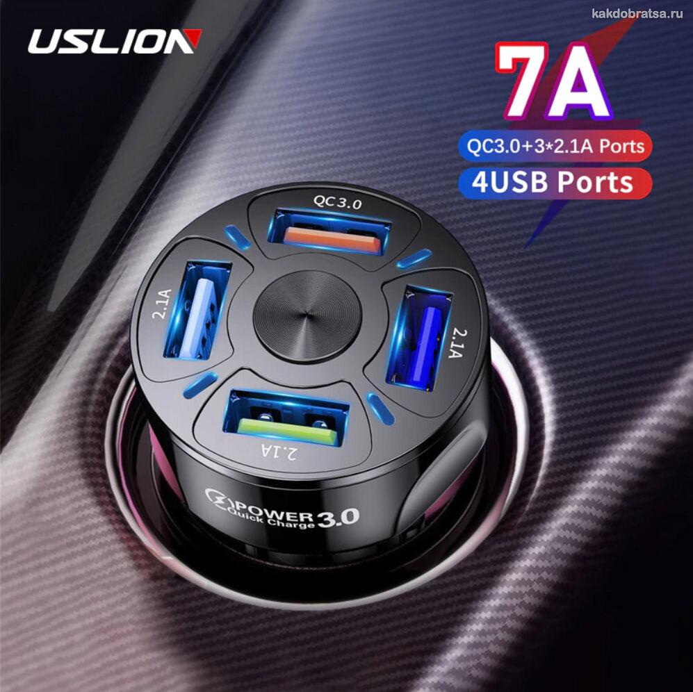 Качественный USB‑зарядник для автомобиля на 4 устройства