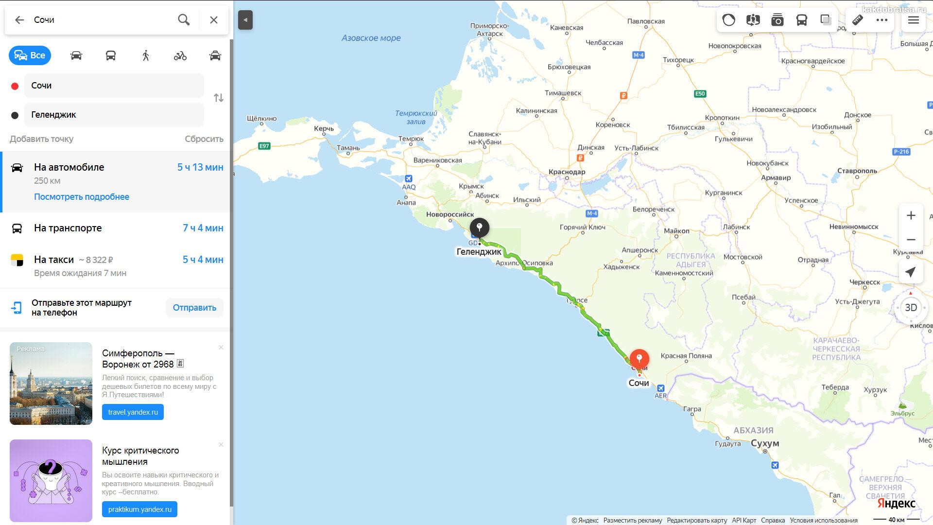 Как добраться из Сочи в Геленджик - карта