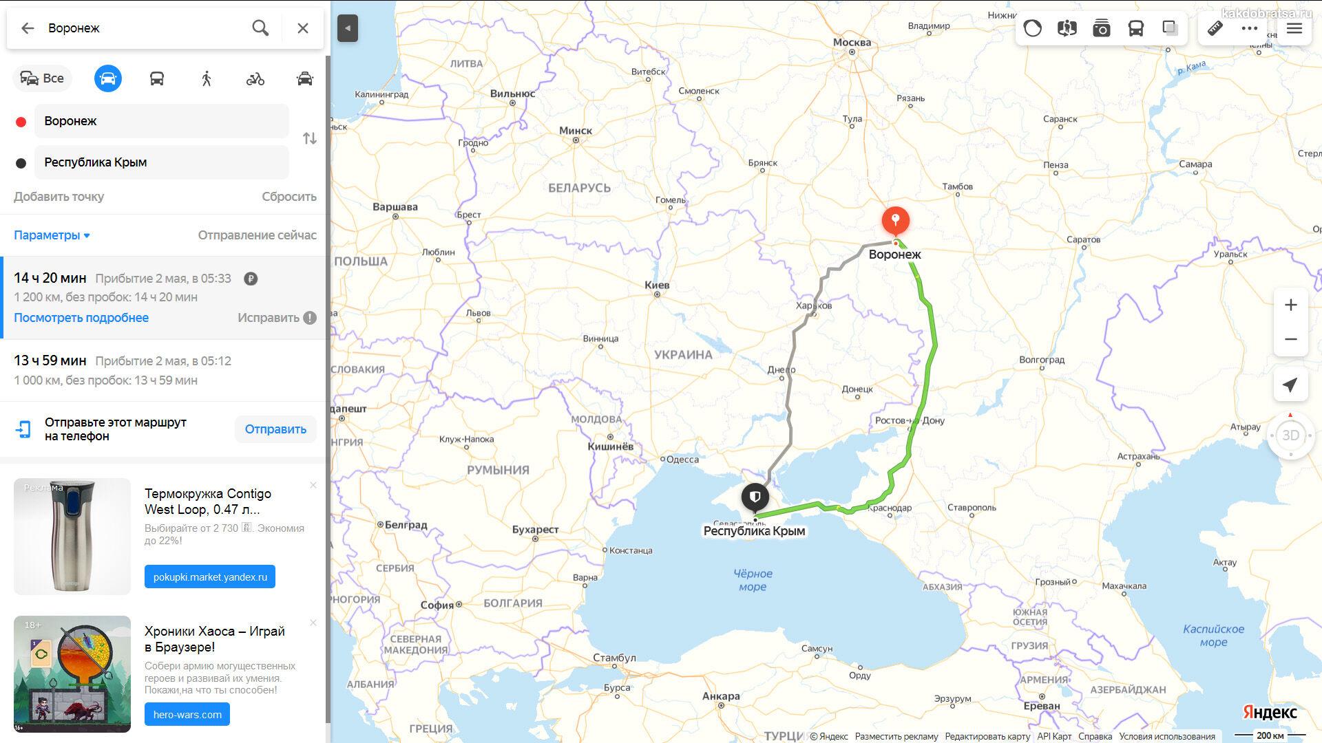 Как добраться из Воронежа в Крым - карта