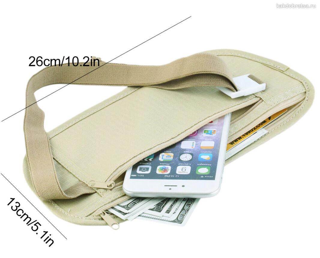 Невидимая дорожная поясная сумка для документов и денег
