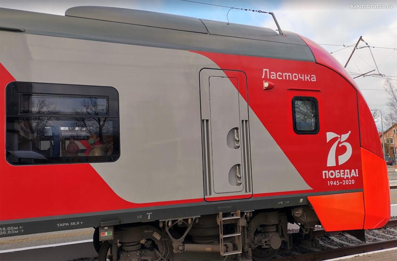 Поезд/электричка Ласточка из Калининграда в Зеленоградск