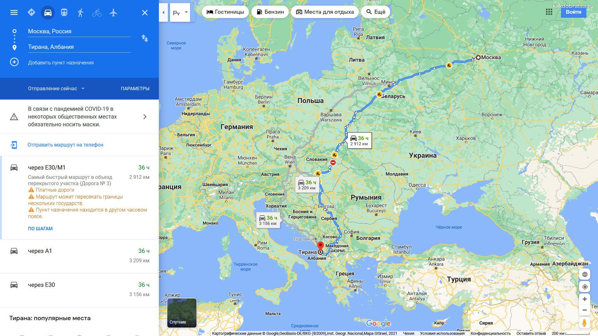 Расстояние между Москвой и Албанией и путь по карте