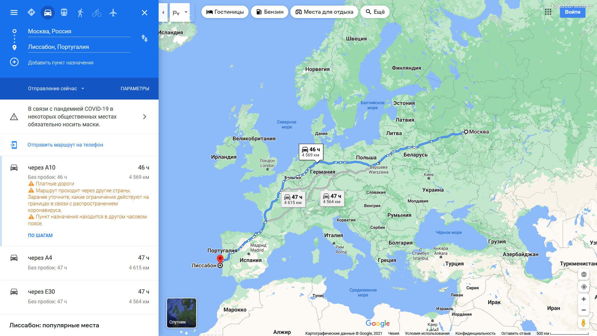 Расстояние между Москвой и Лиссабоном и путь по карте