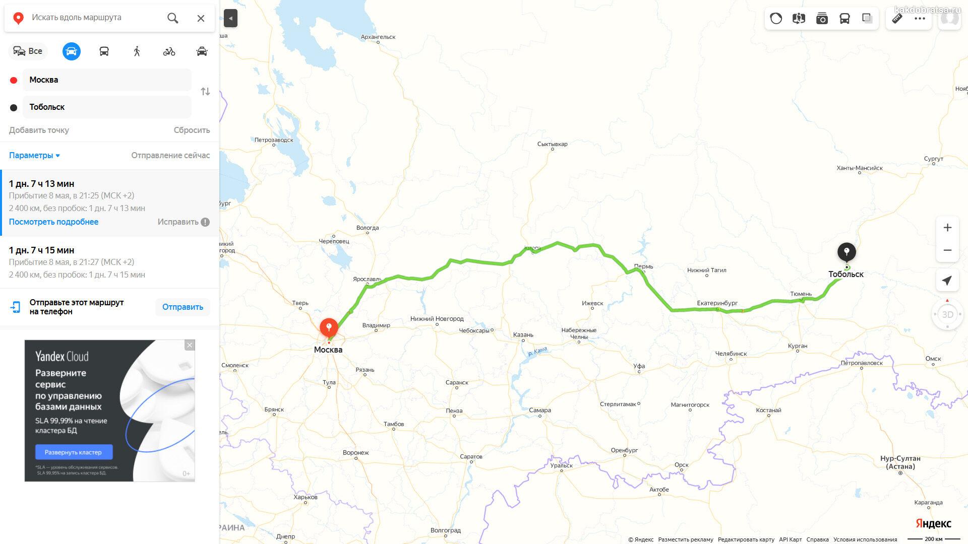 Расстояние между Тобольском и Москвой по карте