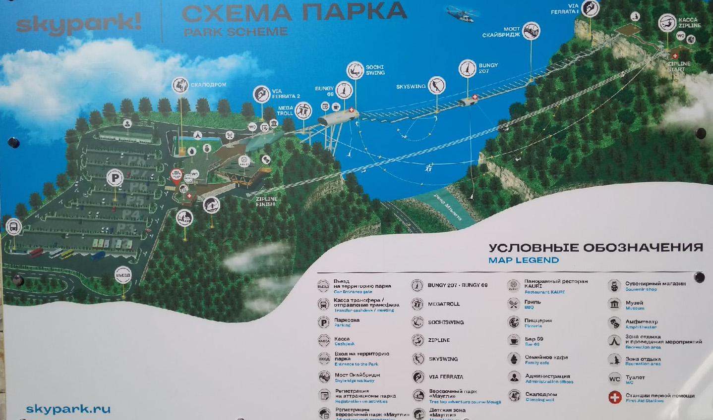 Скайпарк в Сочи карта схема объектов