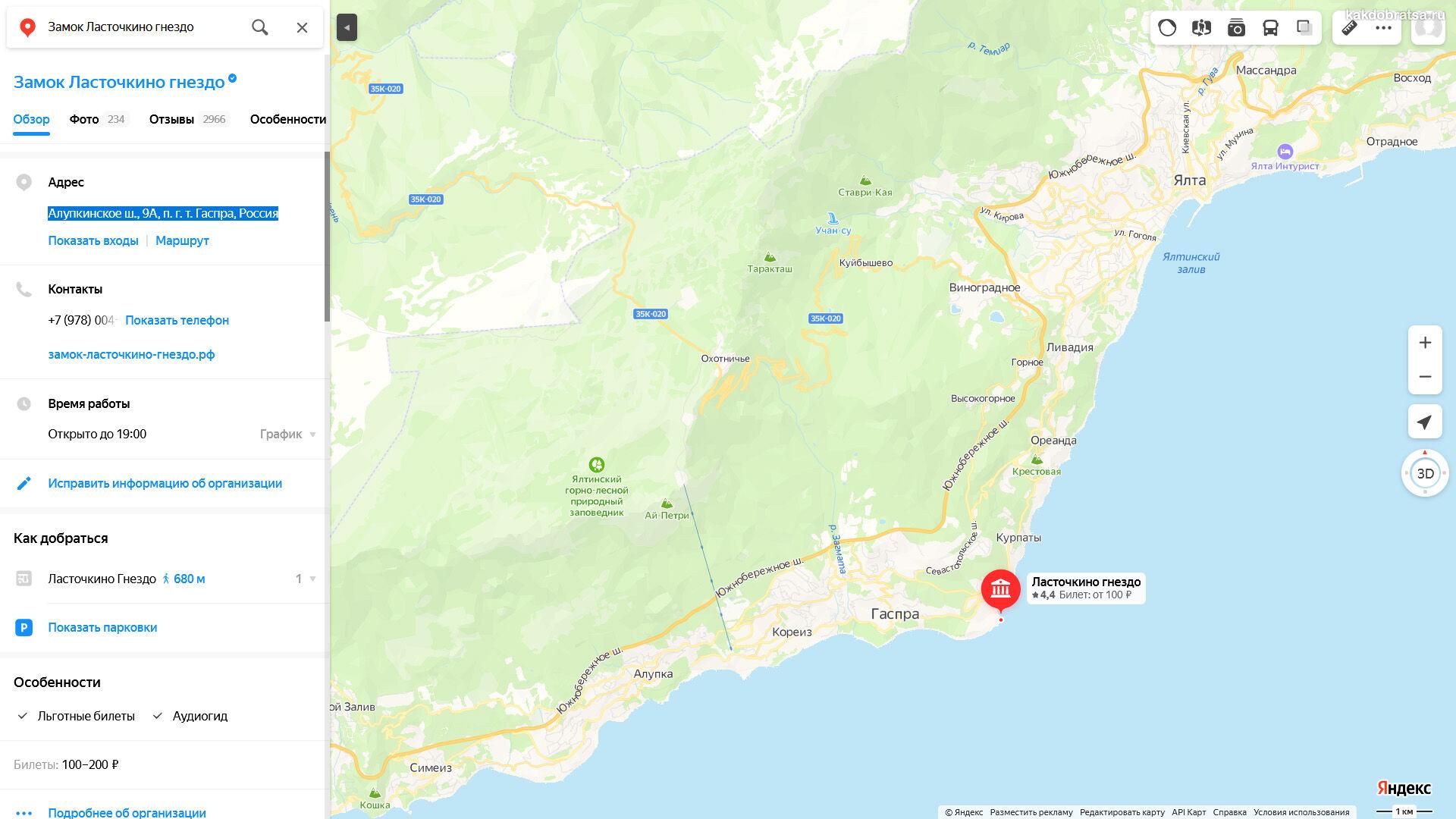 Замок Ласточкино гнездо в Крыму - карта