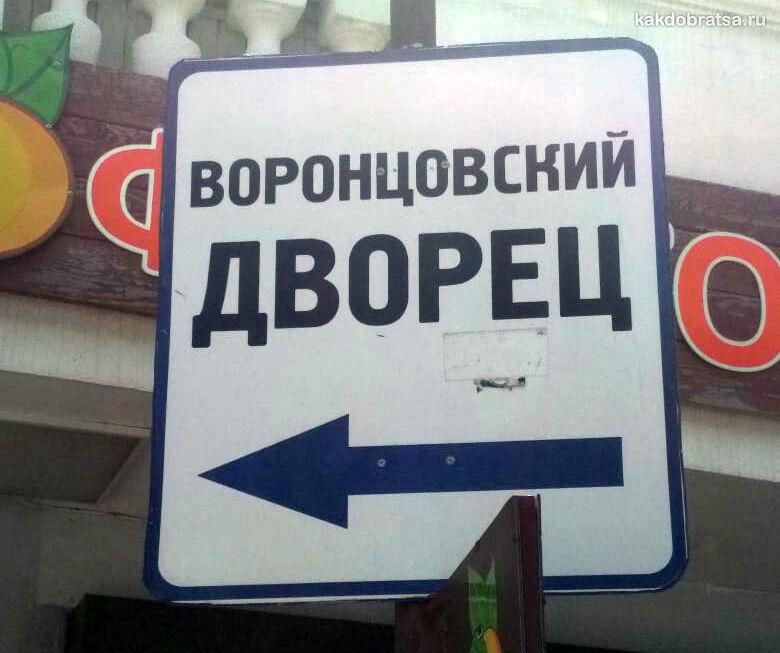 Указатель к Воронцовскому дворцу