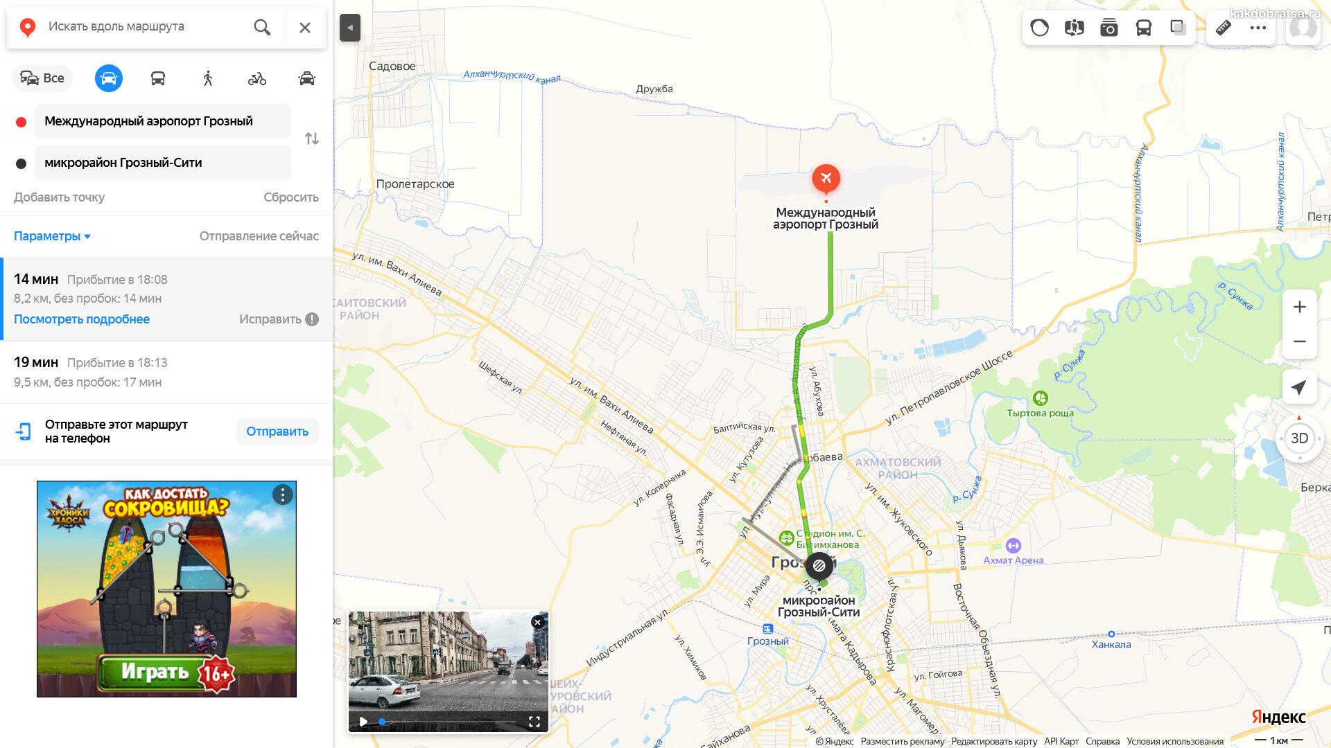 Грозный аэропорт на карте и адрес