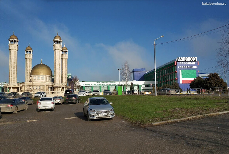 Парковка в аэропорт Грозного