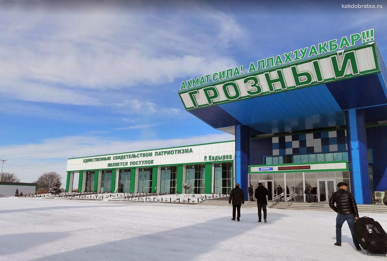 Грозный аэропорт услуги терминал