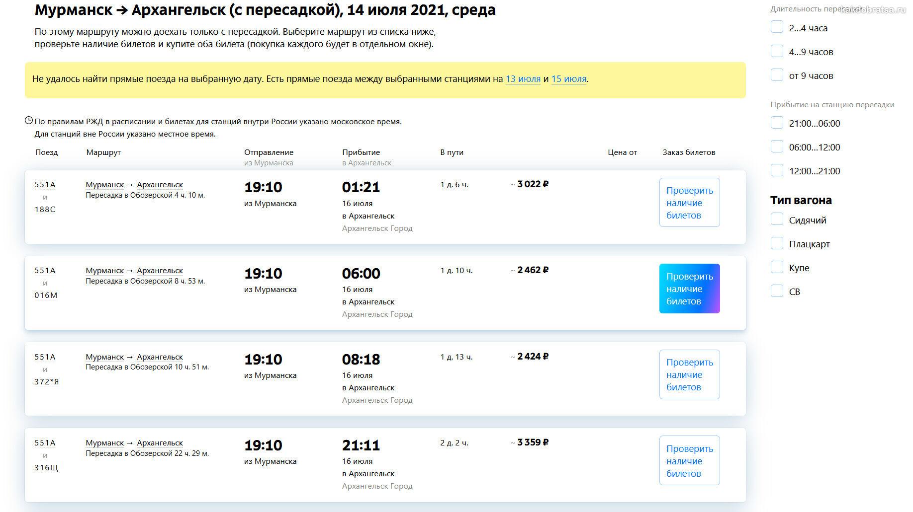 График движения поездов из Мурманска в Архангельск