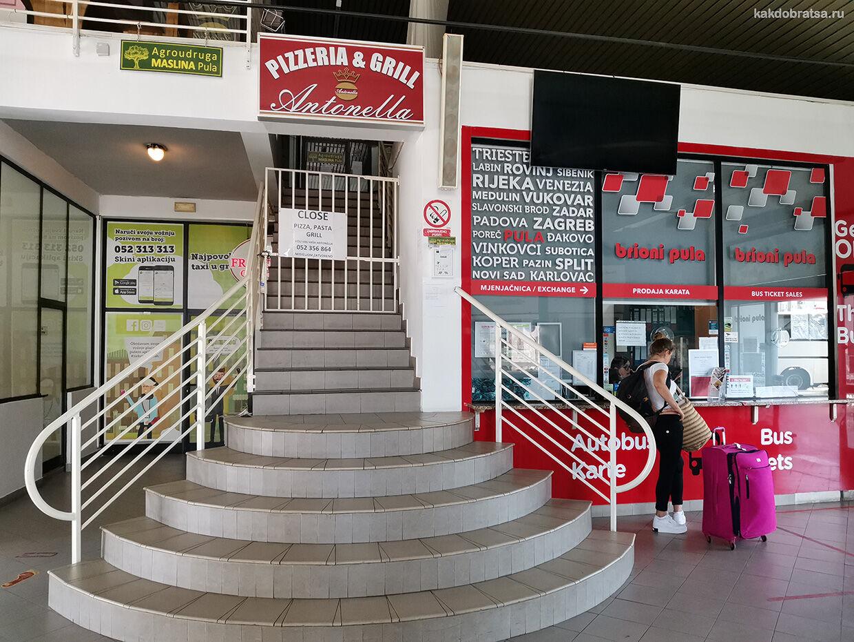Автовокзал Пулы услуги, камера хранения, где поесть