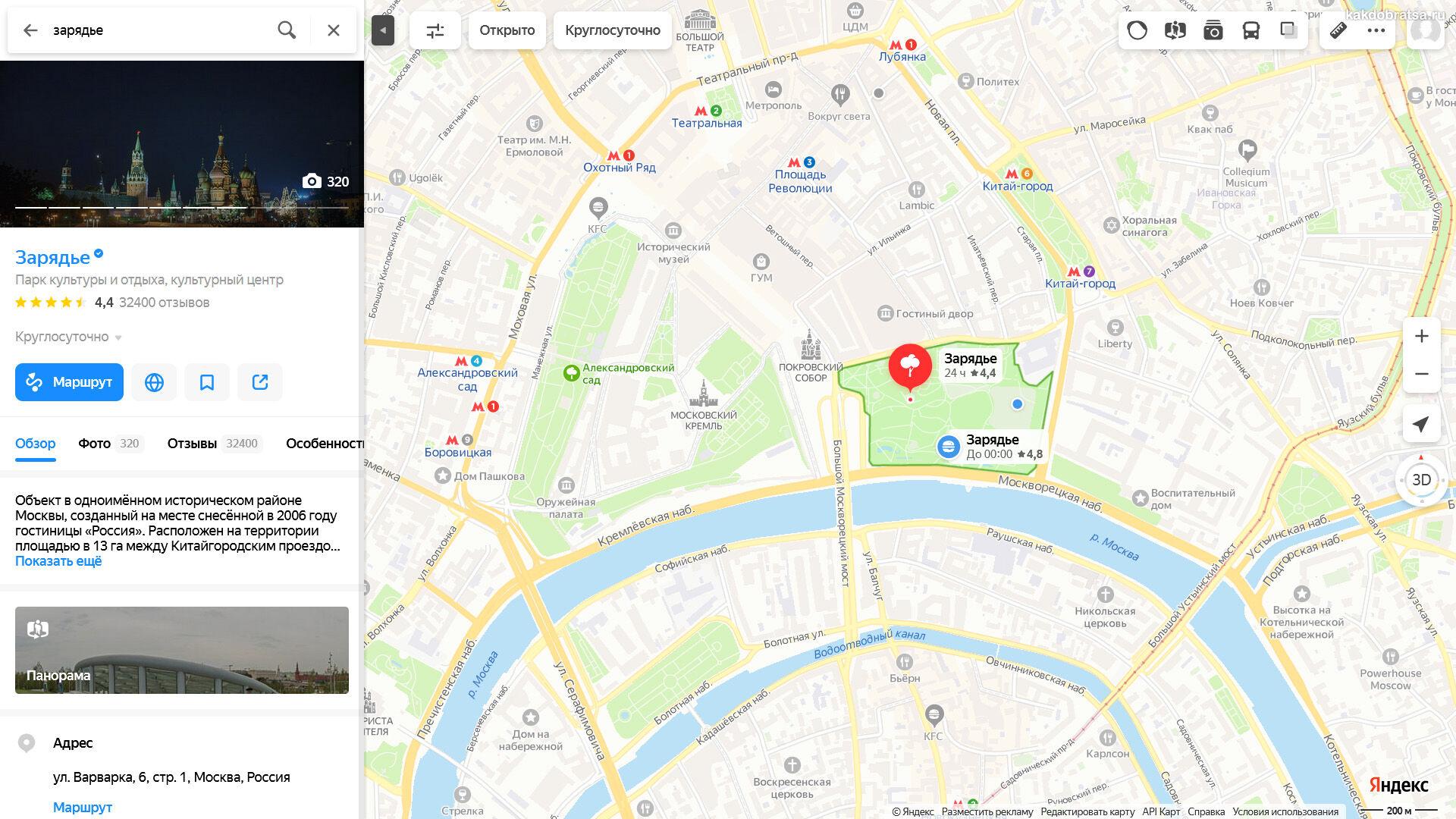 Парк Зарядье в Москве где находится и адрес