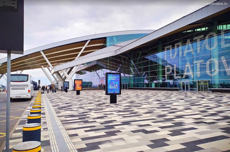Аэропорт Платов Ростов-на-Дону услуги и практическая информация