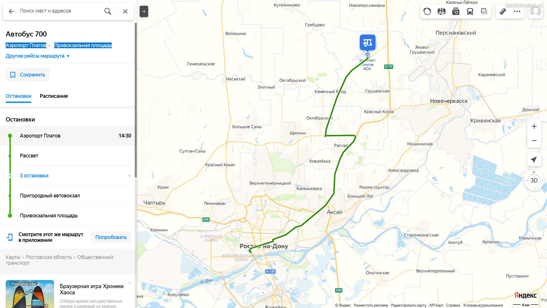 Автобус из аэропорта Ростов-на-Дону карта