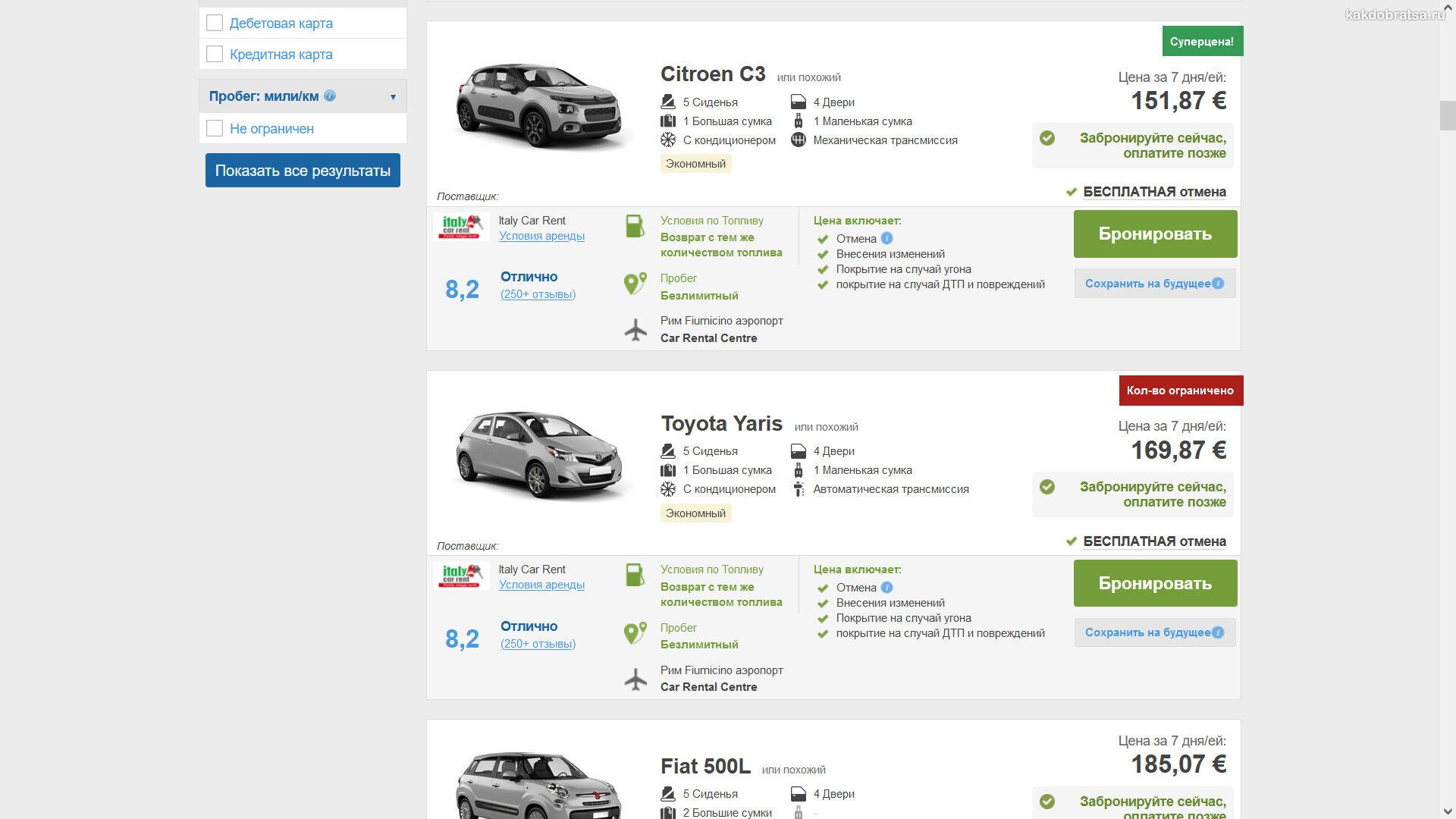 Сколько стоит аренда авто в Италии