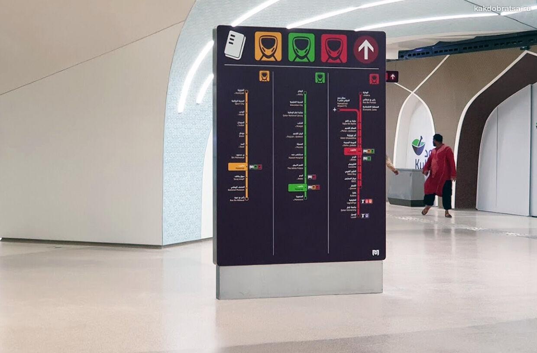 Метро в Дохе как ориентироваться и навигация