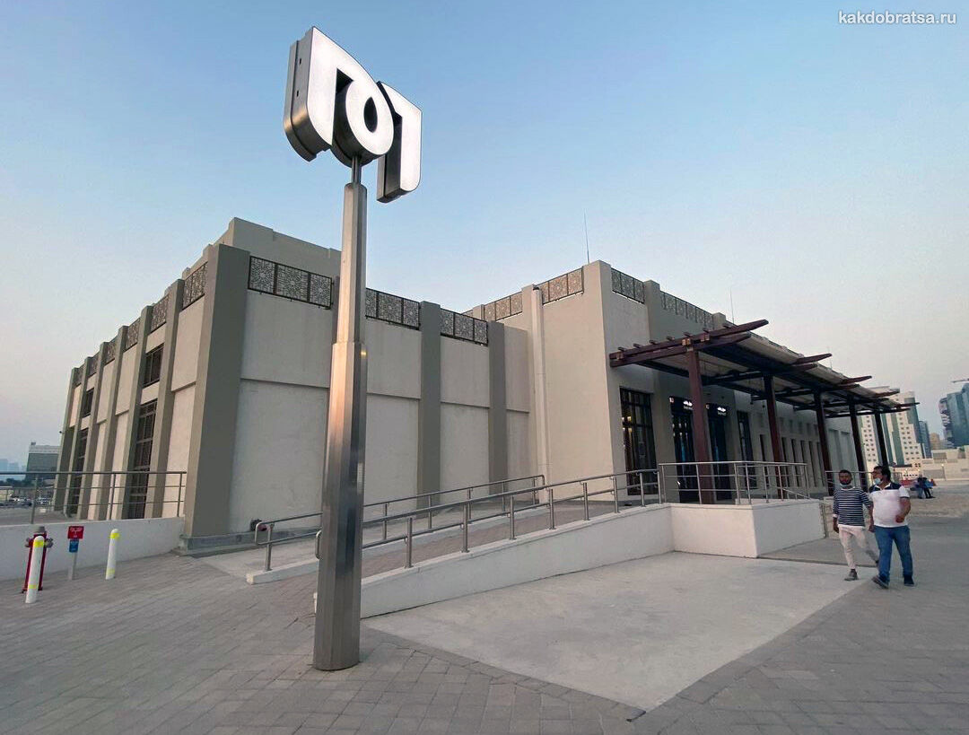 Станция метро Дохи