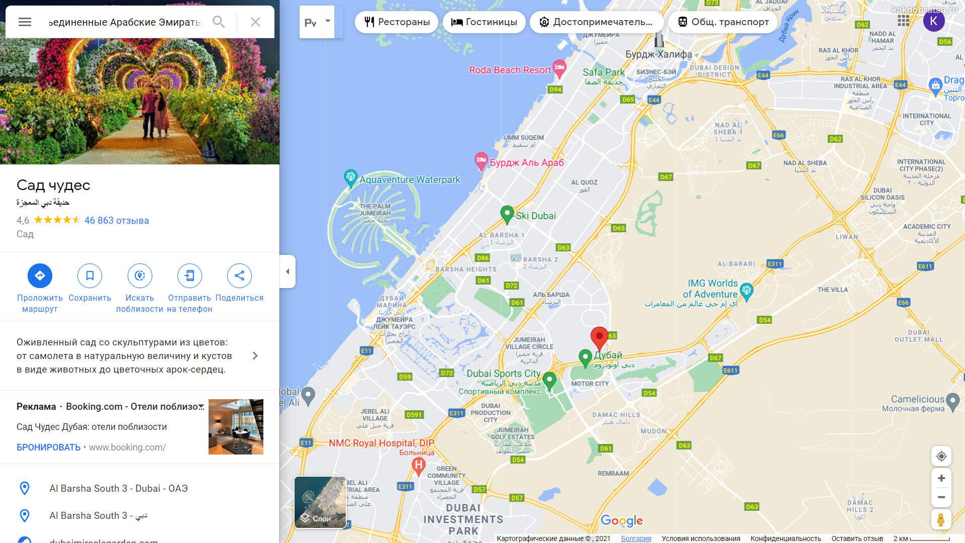Расположение Парка цветов в Дубае на карте города