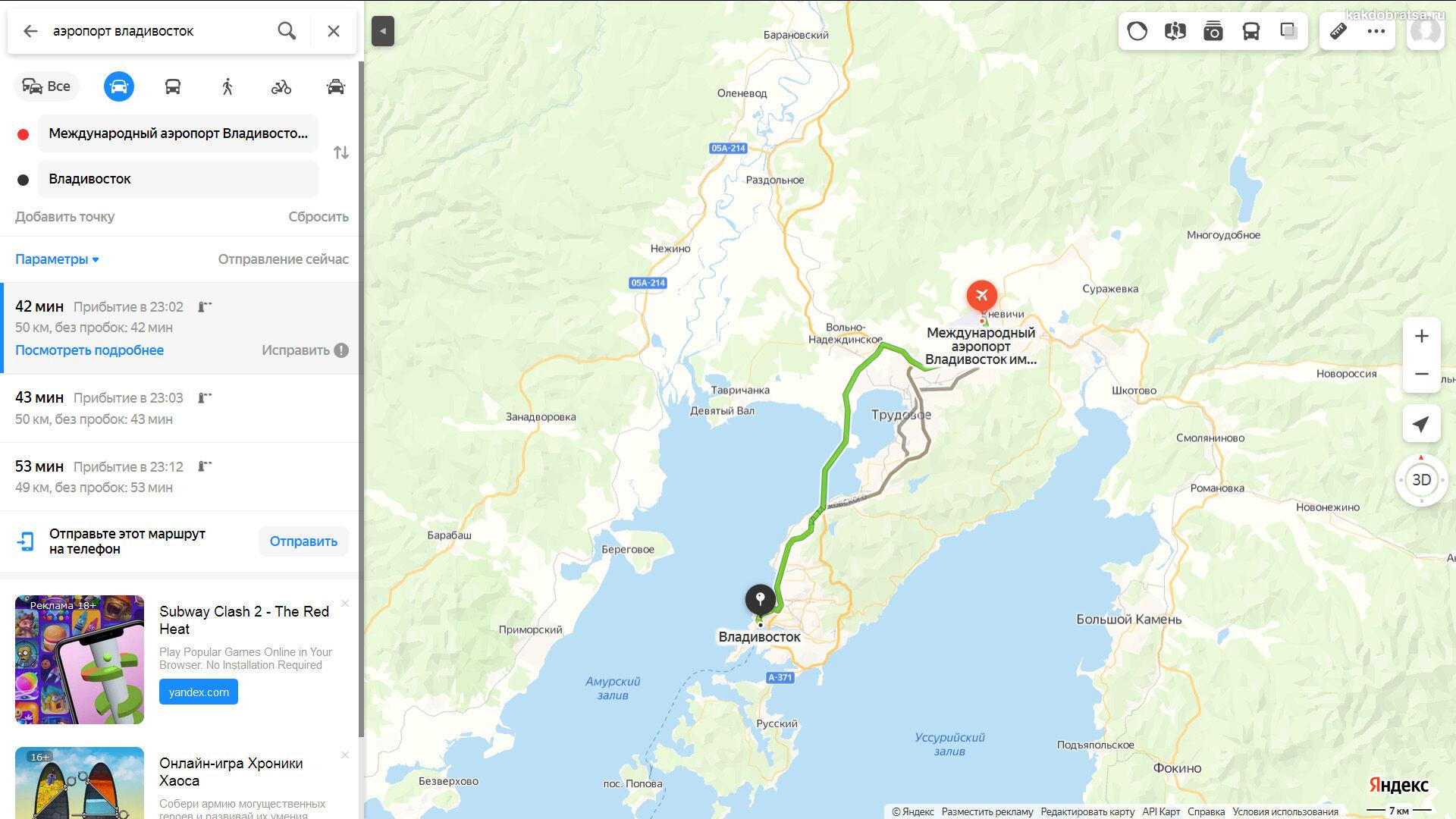 Как добраться из аэропорта Владивостока в центр - карта
