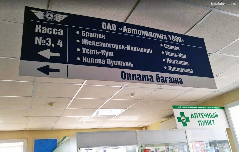 Услуги на автовокзале Иркутска