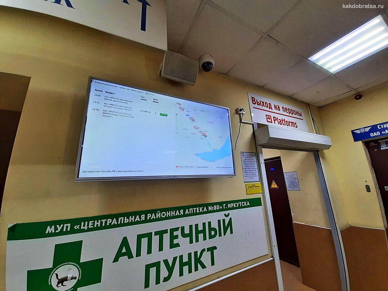 Иркутск автовокзал расписание