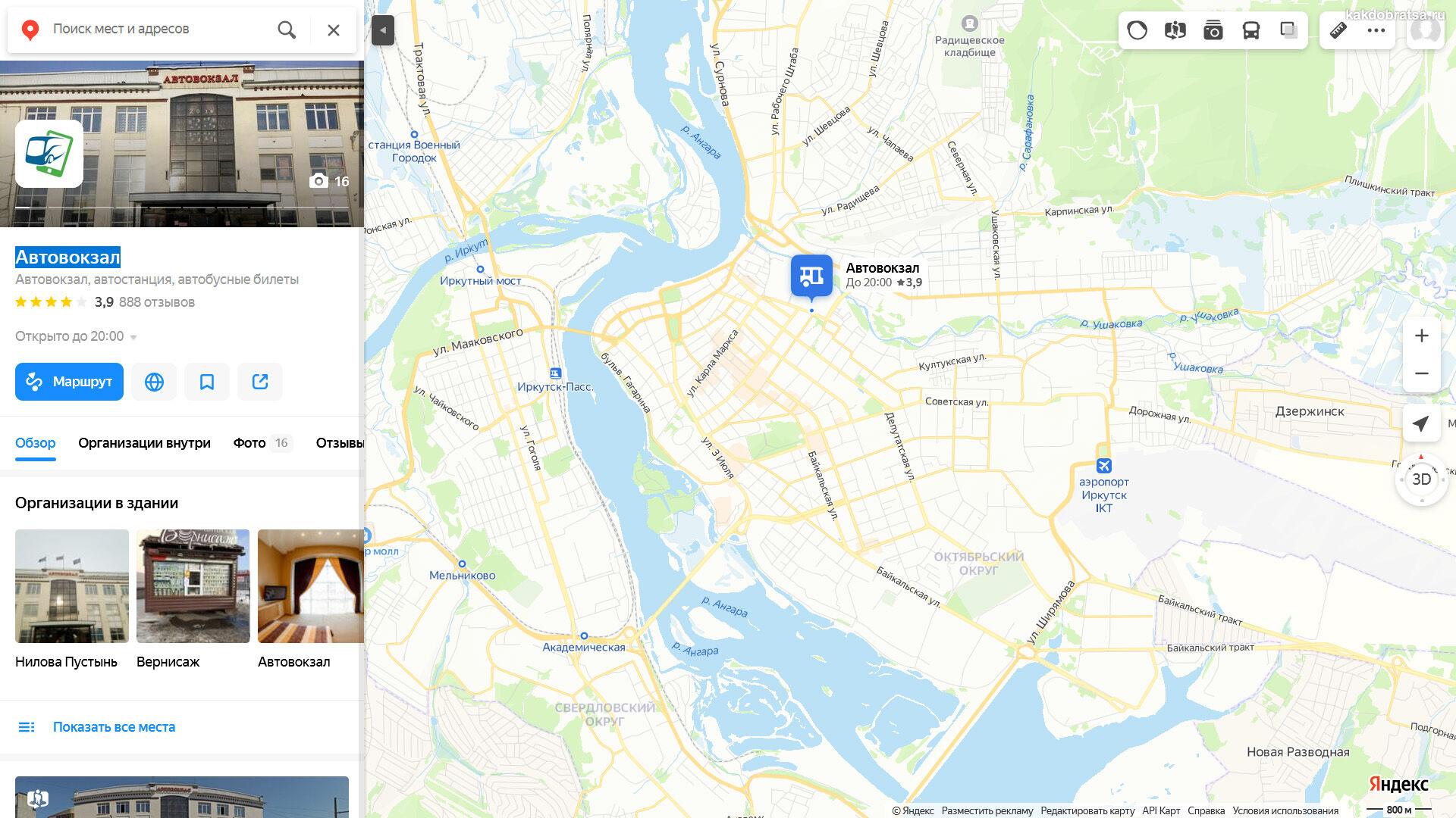 Иркутск автовокзал где находится и расположение на карте
