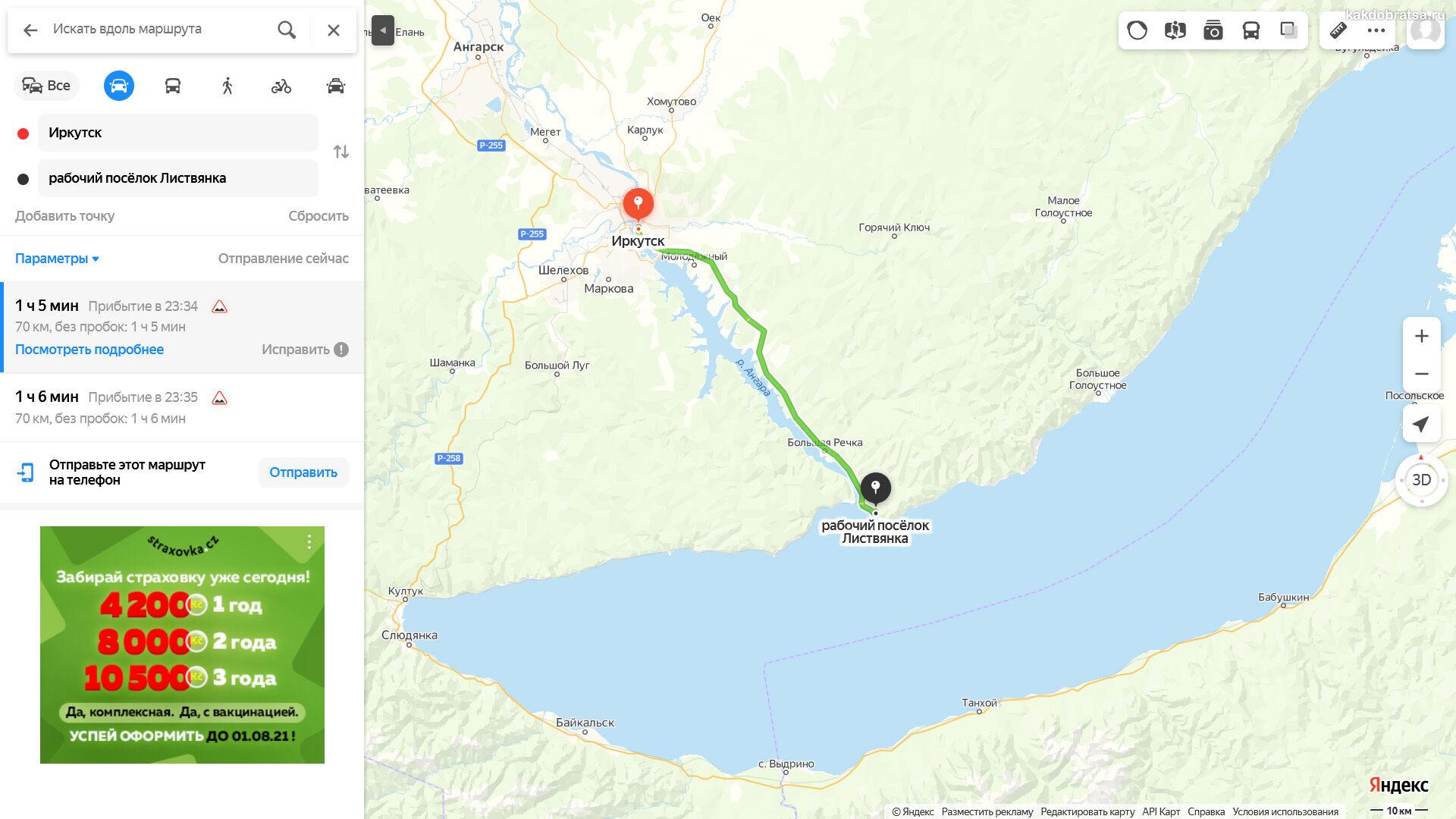 Где находится Листвянка и расстояние до Иркутска по карте