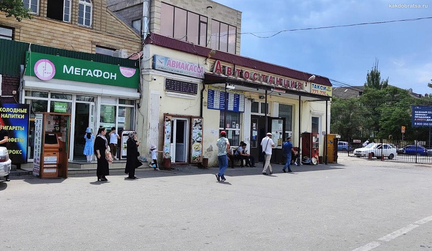 Каспийск автостанция в Махачкале