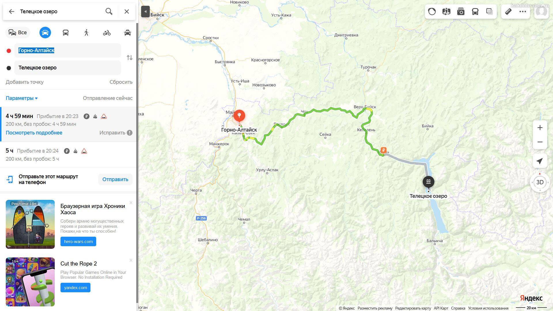 Как добраться до Телецкого озера из Горно-Алтайска
