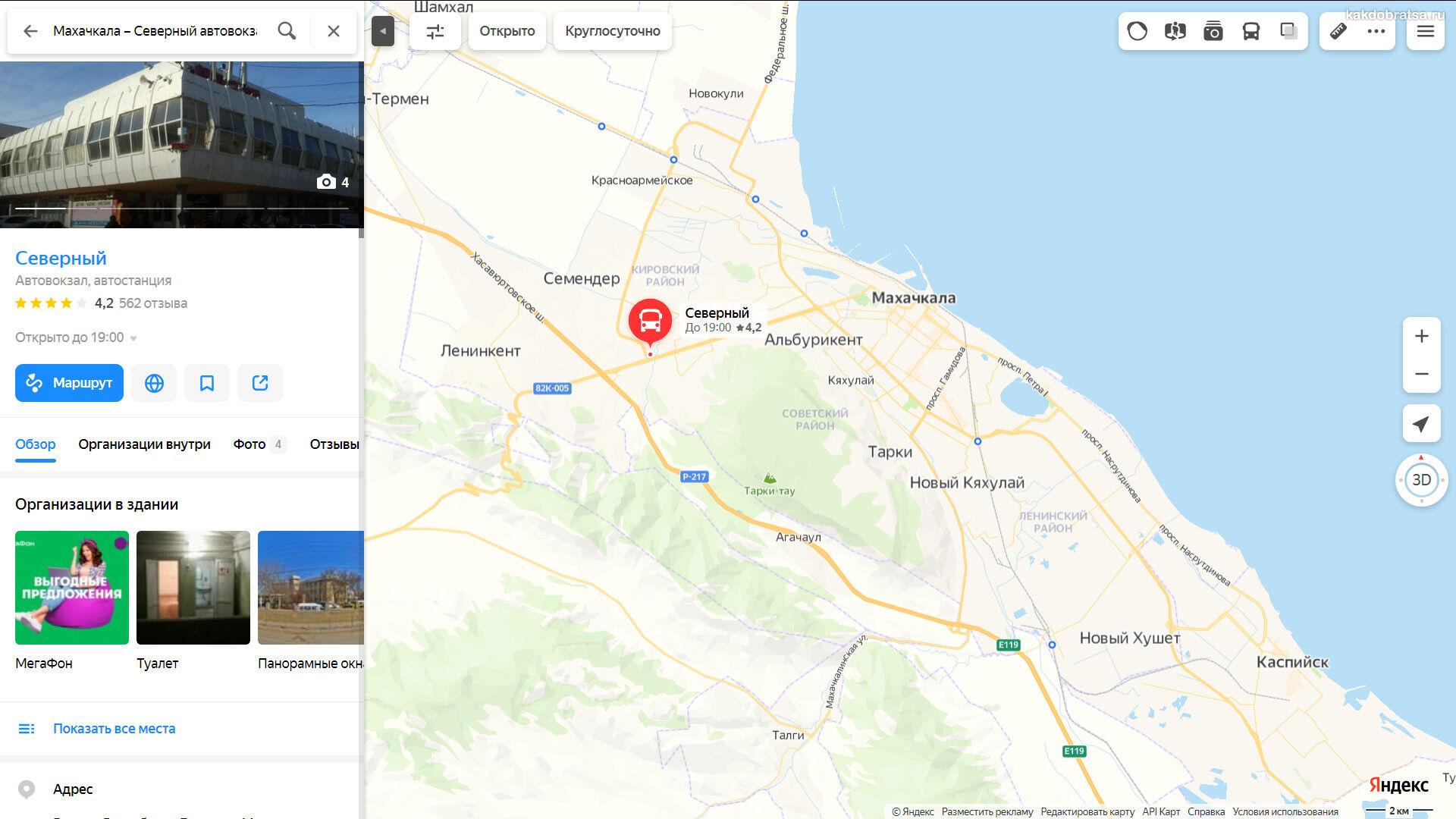 Северный автовокзал Махачкалы на карте