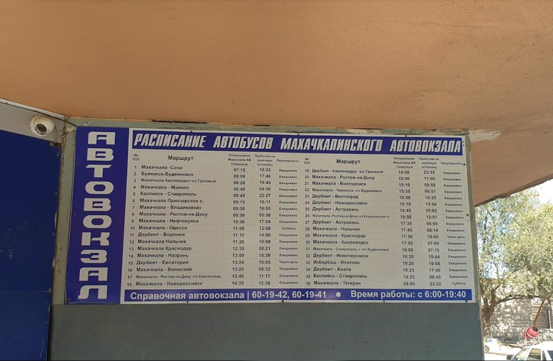 Махачкала автовокзал автостанция Северный расписание и маршруты