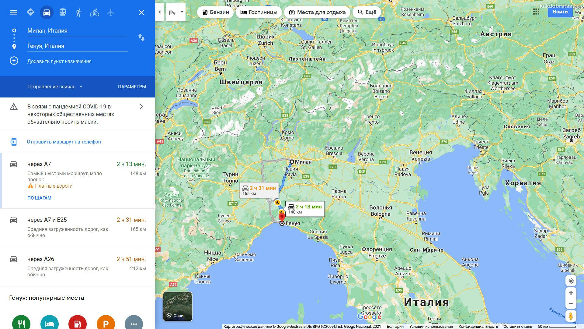 Расстояние между Миланом и Генуей по карте