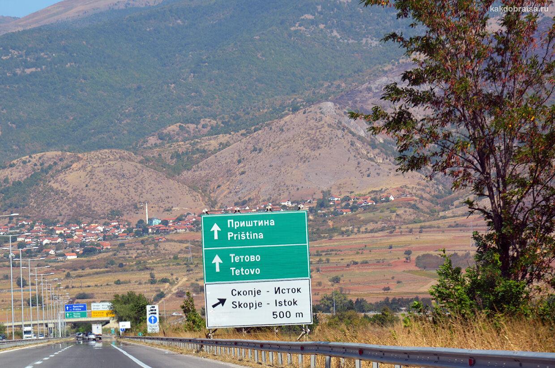Северная Македония и Скопье дорога