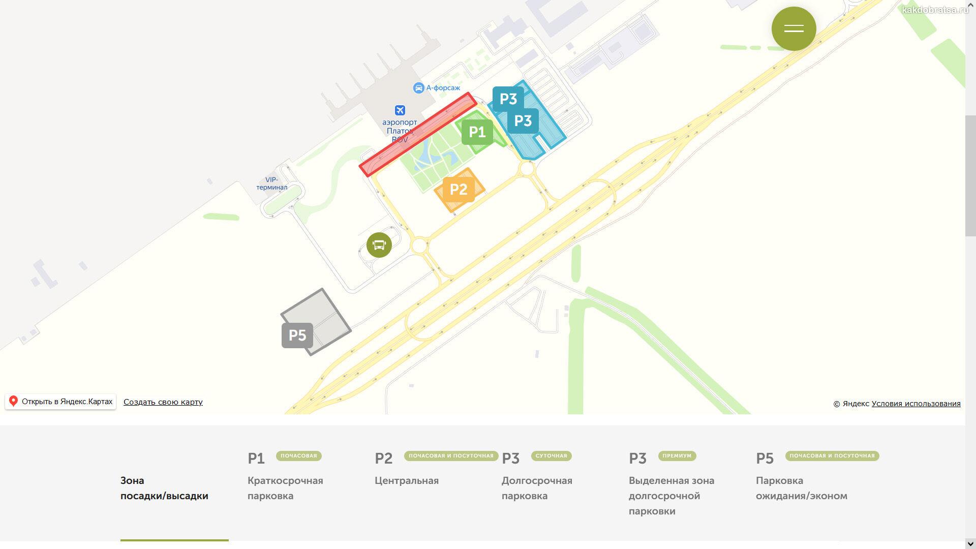 Аэропорт Ростов-на-Дону карта парковки
