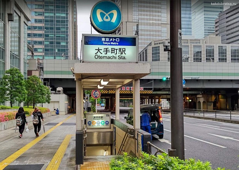 Метро Токио вход