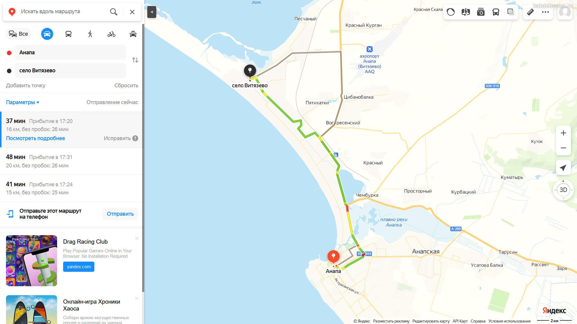 Расстояние между Анапой и Витязево по карте и дорога