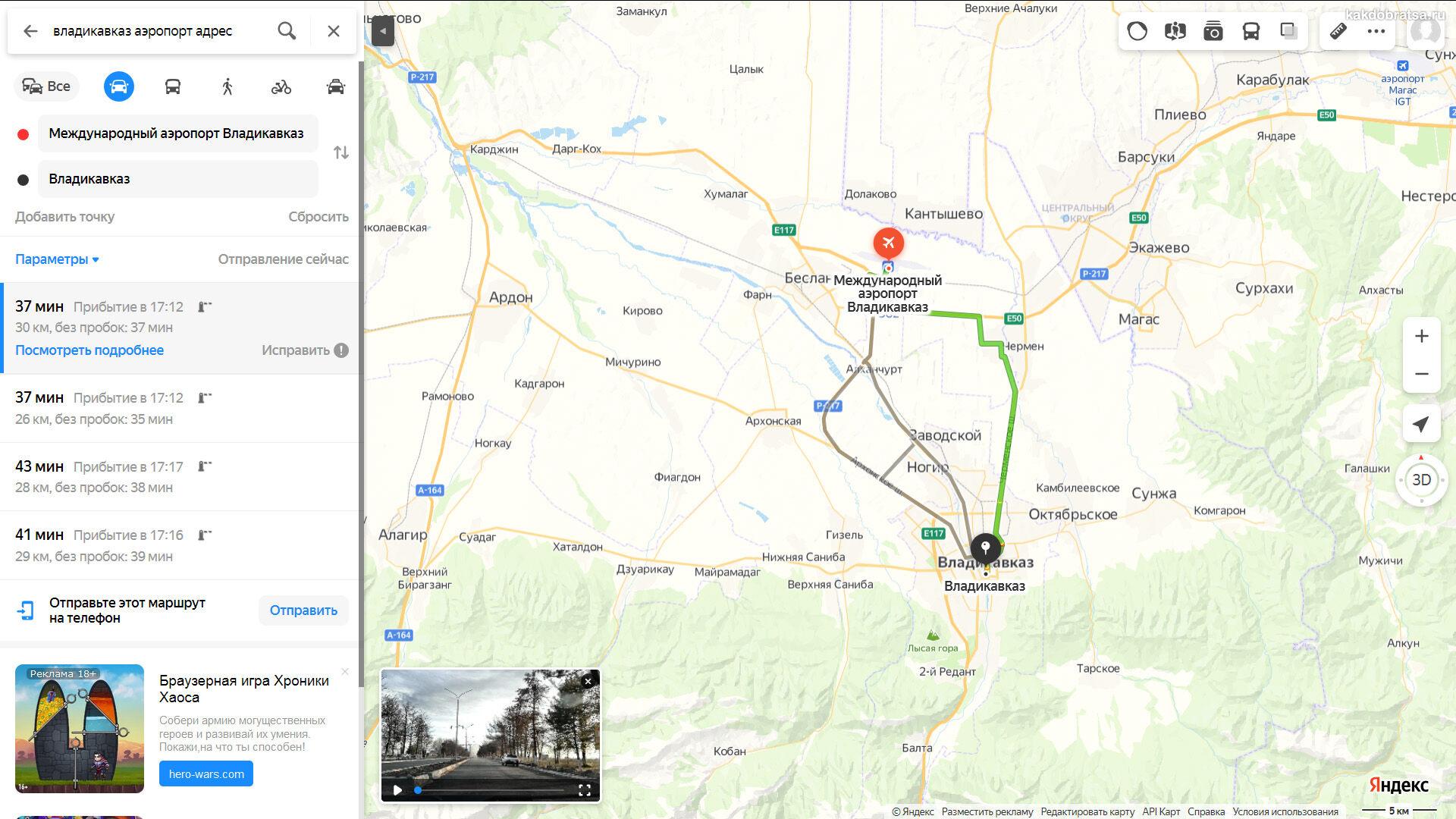 Международный аэропорт Владикавказ – Беслан на карте