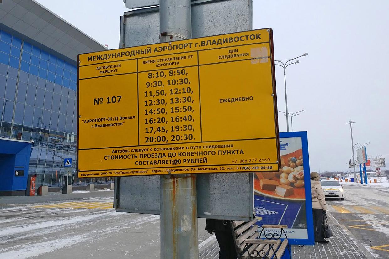 Аэропорт Владивосток автобус расписание