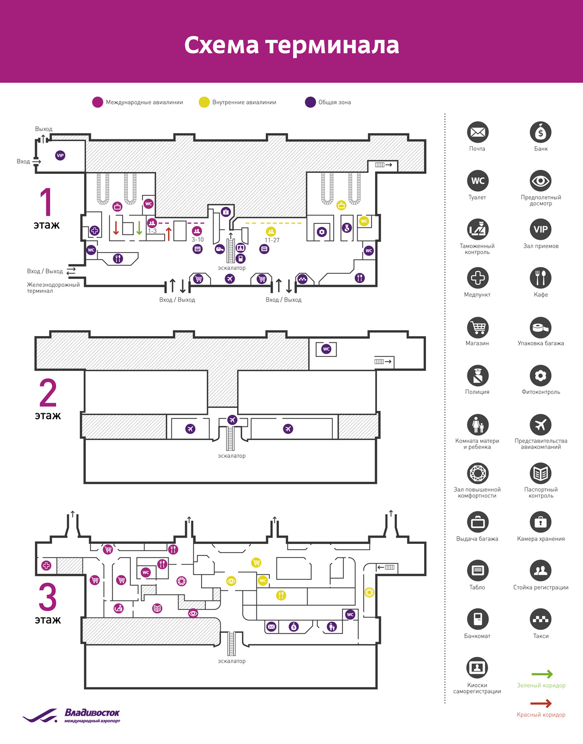 Аэропорт Владивосток карта схема