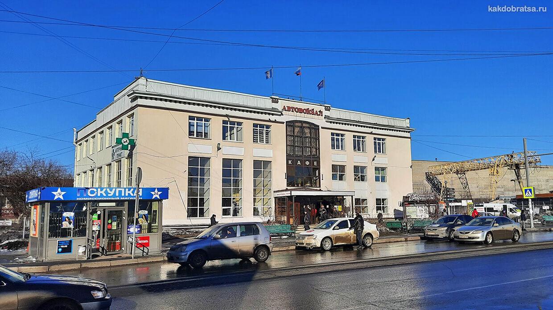 Иркутск автовокзал центральный главный