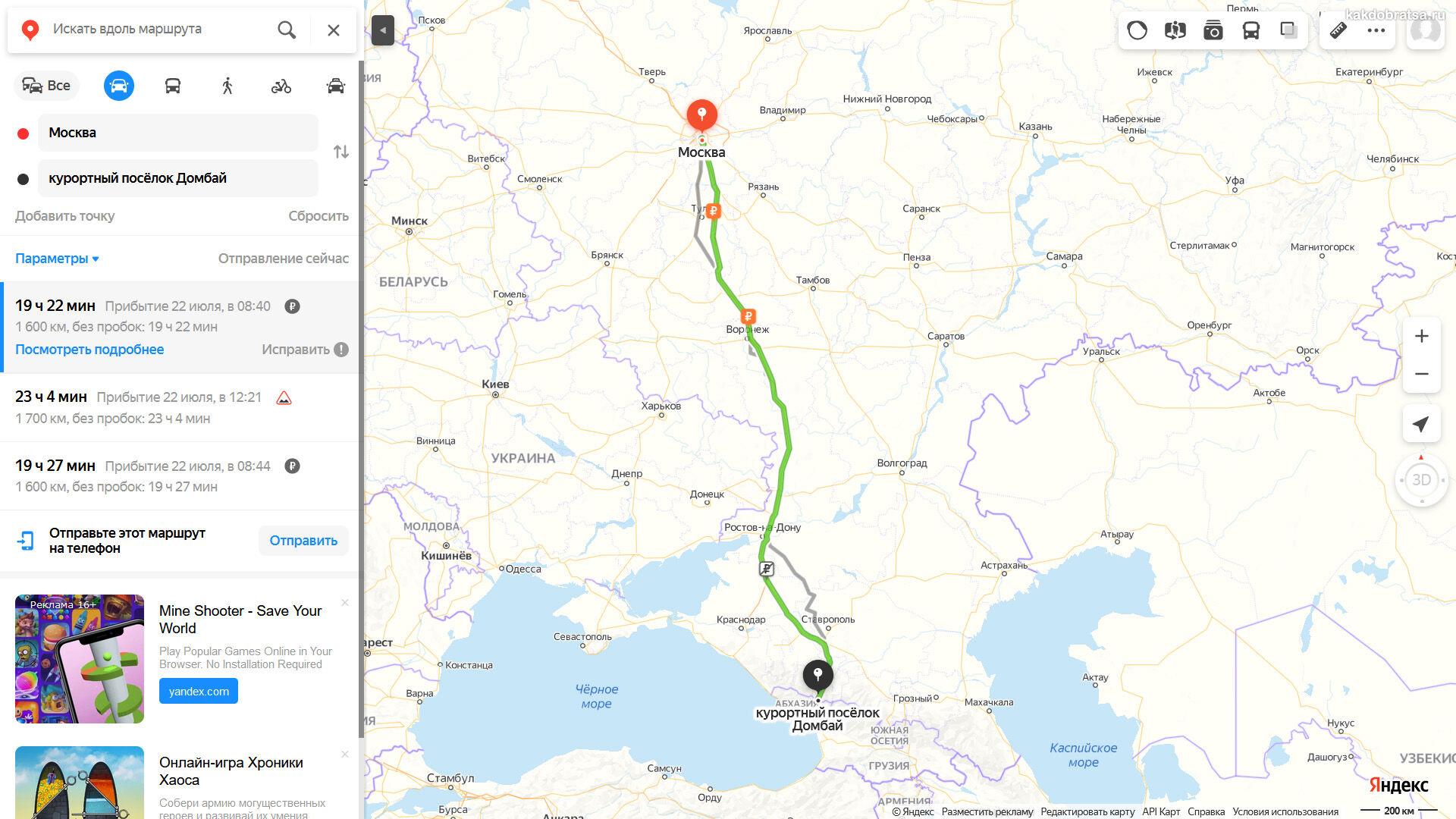 Как добраться из Москвы до Домбая