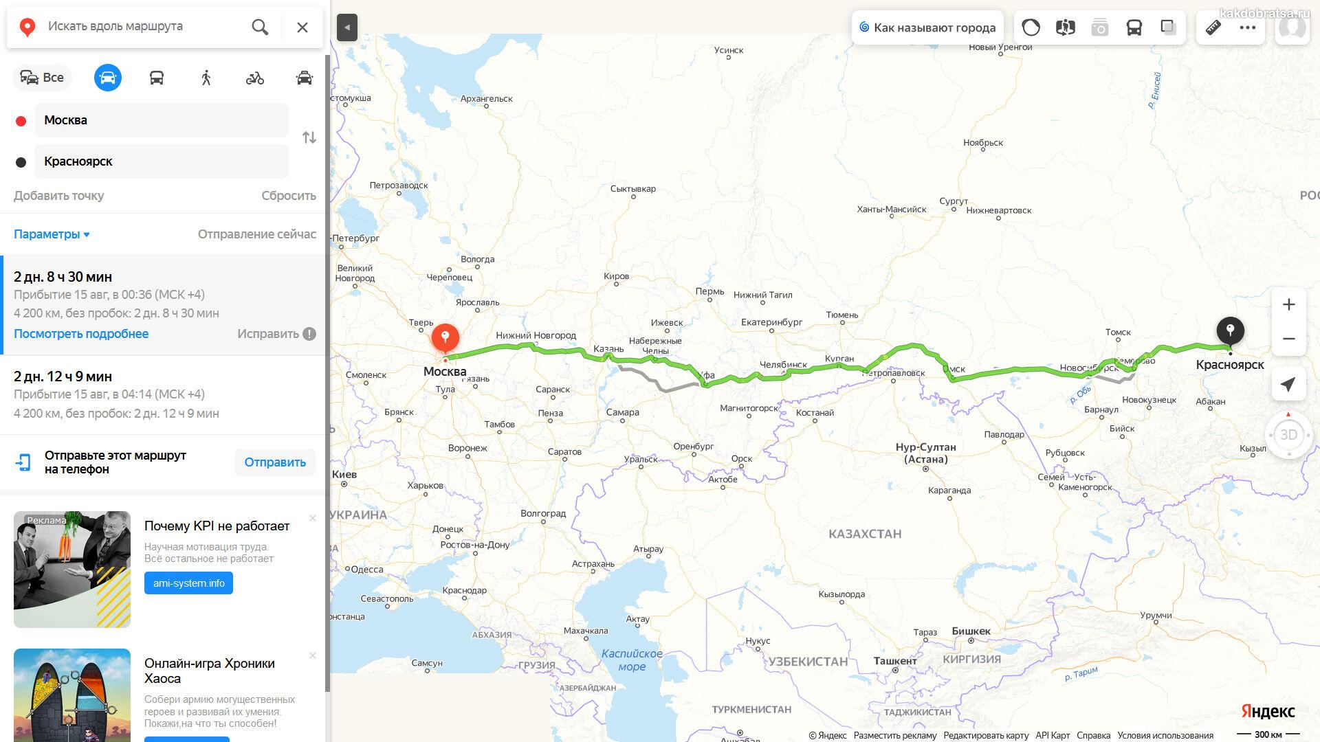 Расстояние между Москвой и Красноярском по карте