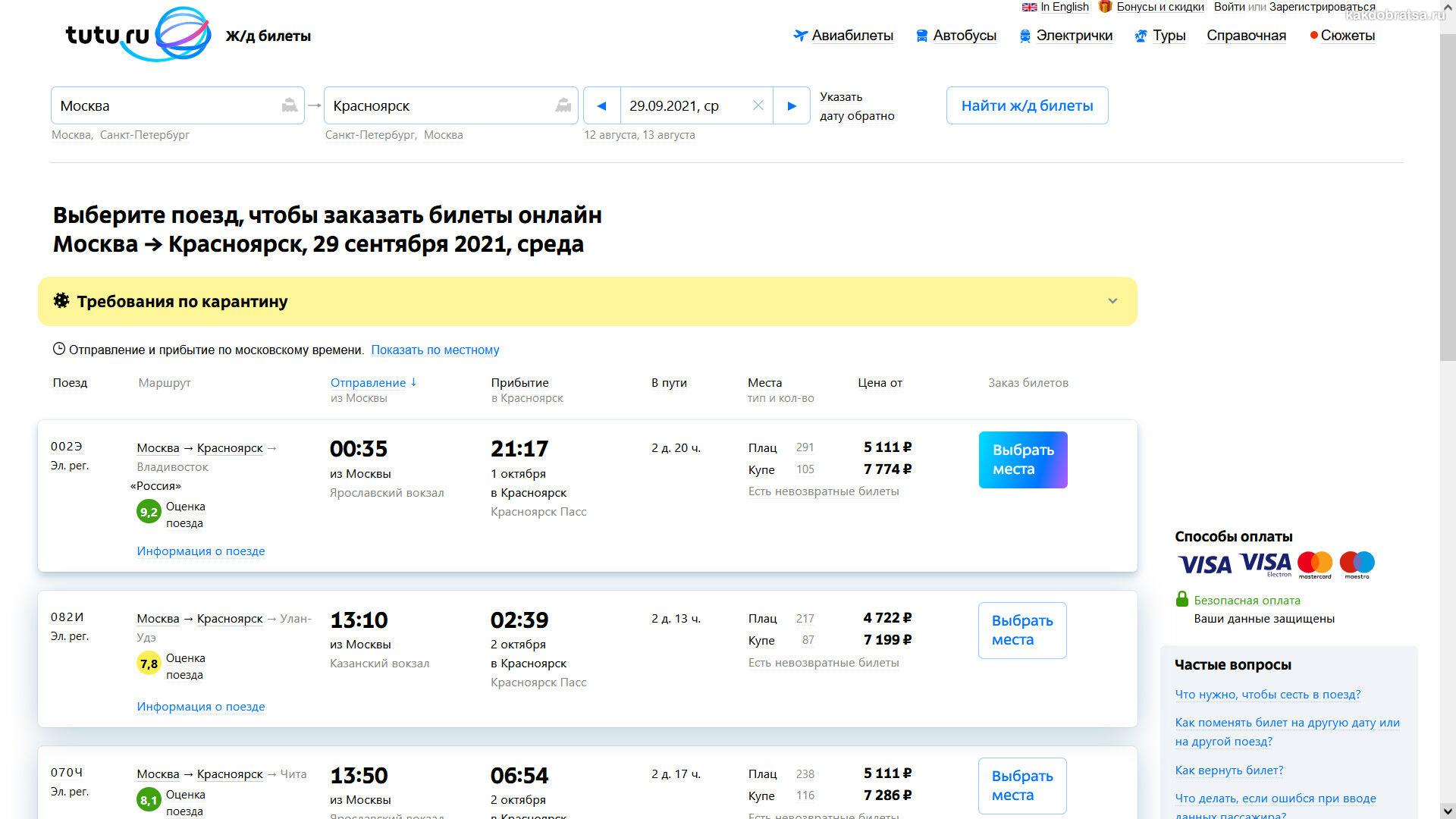Поезд из Москвы в Красноярск