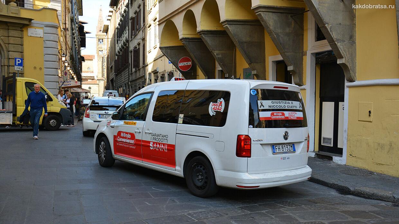 Такси в Римини цены, приложения, заказать